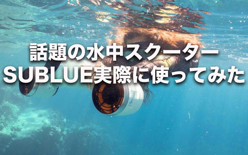 「速報」SPOTAKA 水中スクーター SUBLUE の取り扱い始めました!