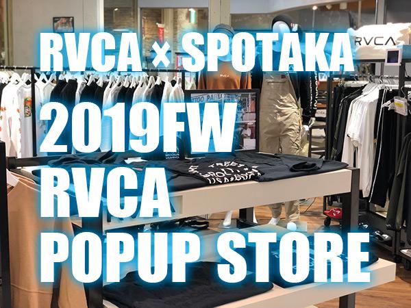 関西最大級の★RVCA POPUP STORE★が心斎橋SPOTAKAに帰ってくる!