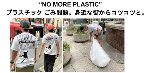 """【2019/09/17 """"NO MORE PLASTIC"""" 】プレスリリースを公開しました"""