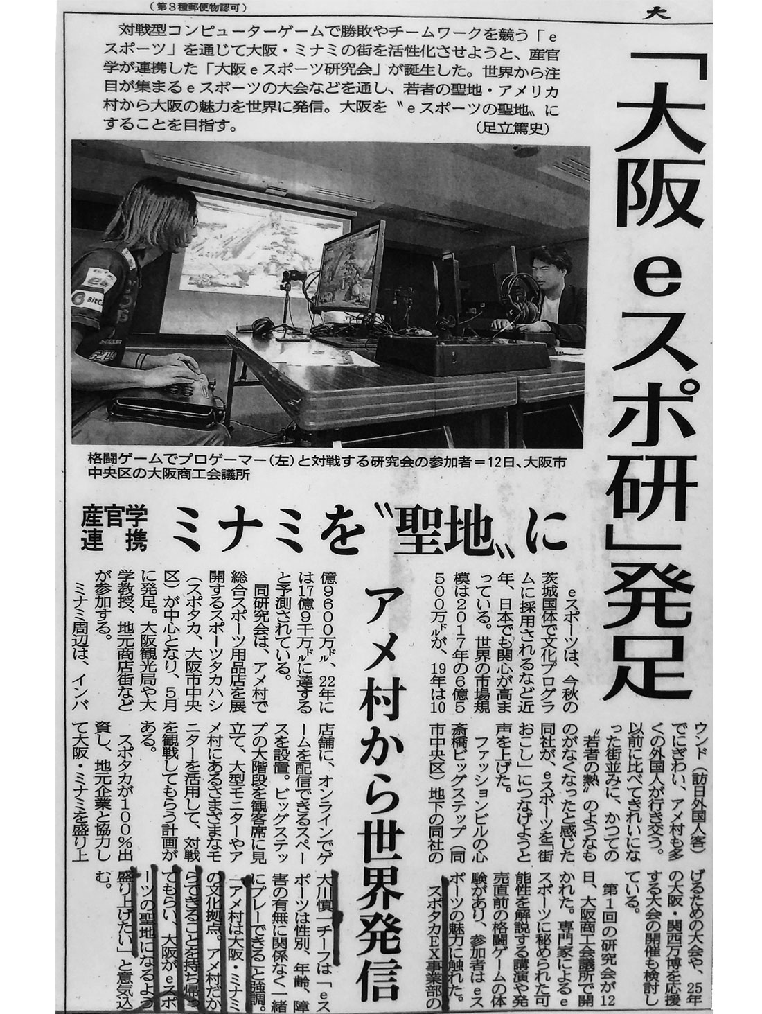 大阪日日新聞2019