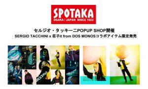"""【2019/10/03 """"セルジオ・タッキーニ POPUP SHOP開催"""" 】プレスリリースを公開しました"""