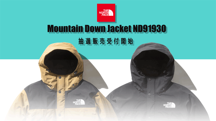 "THE NORTH FACE ""Mountain Down Jacket ND91930"" 抽選販売 応募受付開始!"