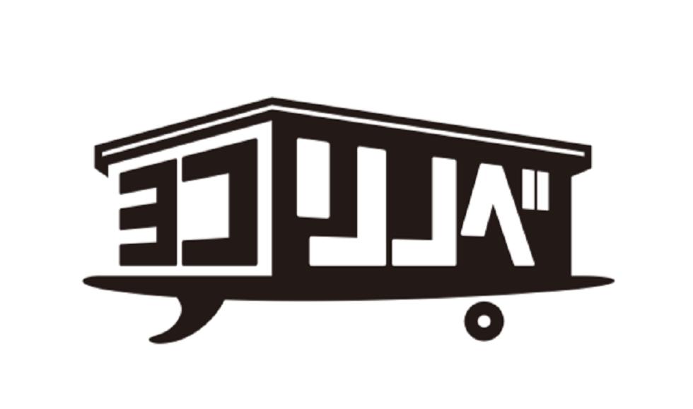 """ヨコノリストへライフスタイルの提案  スポタカ新プロジェクト""""ヨコリノベ"""""""