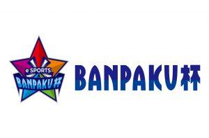 都市型eスポーツフェスティバルイベント『BANPAKU杯2020』決勝戦はBIGSTEPで!