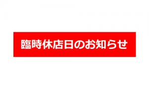 2020年2月20日(木)は休店日とさせていただきます。
