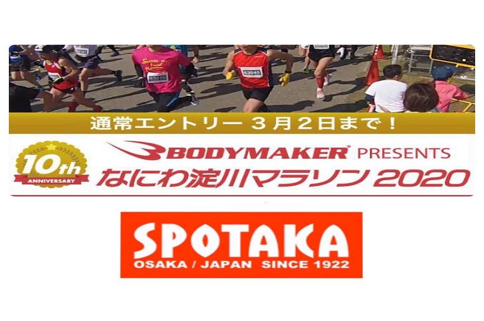 なにわ淀川マラソン2020 出店辞退のお知らせ
