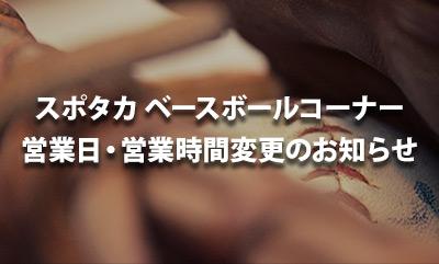 ベースボールコーナー 営業日・営業時間変更のお知らせ