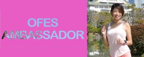 【きゃっするひとみー】FM大阪主催「オーフェス」の大会アンバサダーに就任決定!