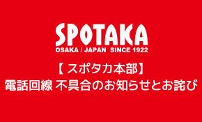 【 スポタカ本部】電話回線 不具合のお知らせとお詫び(2021/01/12 12:30 復旧済)