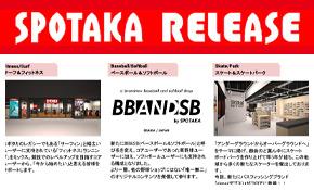 リリース情報更新「スポタカ心斎橋ビッグステップ本店リニューアルオープン」