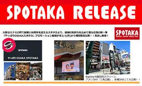 リリース情報更新「やっぱり大阪 スポタカプロモーション動画公開」