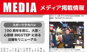 メディア掲載情報更新「繊研新聞」「スポーツ用品ジャーナル」