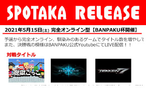 リリース情報更新「完全オンライン型【BANPAKU杯】開催決定!」