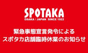 緊急事態宣言発令によるスポタカ店舗臨時休業のお知らせ