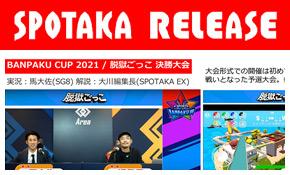 リリース情報更新「完全オンライン【BANPAKU CUP 2021】開催終了!」
