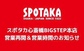 スポタカ心斎橋BIGSTEP本店 営業再開&営業時間のお知らせ