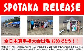 リリース情報更新「SPOTAKA SURF TEAM 全国大会出場決定!」