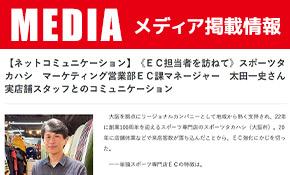 メディア掲載情報更新「繊研新聞」