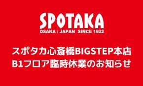スポタカ心斎橋BIGSTEP本店 B1フロア臨時休業のお知らせ